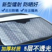 遮陽板汽車遮陽擋防曬隔熱簾遮光板前檔風玻璃罩太陽擋