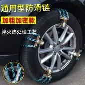 汽車輪胎雪地防滑鐵鏈小車越野車面包車SUV通用型加粗應急防滑鏈條(8條裝)