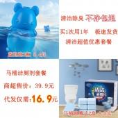 馬桶潔廁劑代發套餐 (藍泡泡3瓶裝5.4元+馬桶泡騰片2盒8.5元+快遞打包費3元  合計16.9  直播價20.9)【1021】