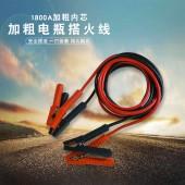 1800A汽車電瓶線搭火線夾子電池連接線車載打火線搭電線