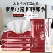 家用電器清潔濕巾廚房冰箱微波爐油煙機表面除塵去污一次性清潔濕巾 全球倉(12片)