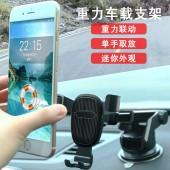 重力車載手機支架汽車吸盤式多功能二合一手機架車內車用車內360°可旋轉導航支撐粘貼通用架