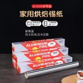 加厚大卷烘焙錫紙烤箱專用燒烤烤肉錫箔紙耐高溫廚房烤箱紙烤盤紙