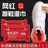 擦鞋濕巾小白鞋神器免水洗球鞋運動鞋清洗劑洗鞋專用濕紙巾去污 全球倉(紅色包裝)